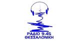 Ράδιο Θεσσαλονίκη 94.5